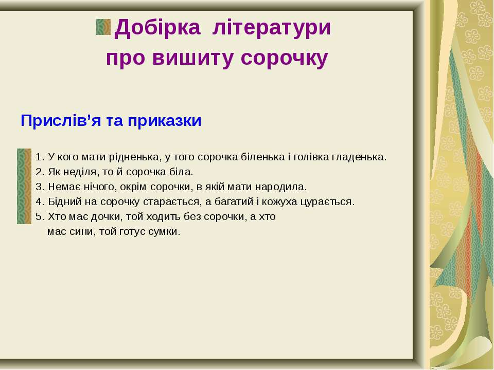 Добірка літератури про вишиту сорочку Прислів'я та приказки 1. У кого мати рі...