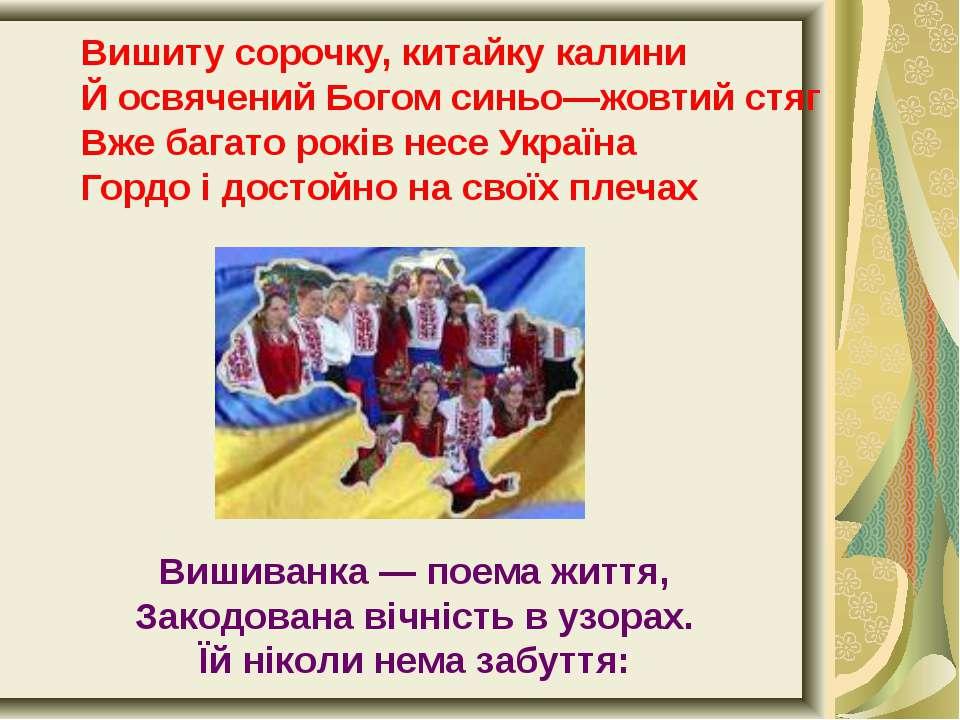 Вишиту сорочку, китайку калини Й освячений Богом синьо—жовтий стяг Вже багато...