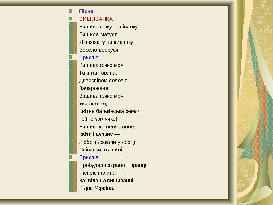 Пісня ВИШИВАНКА Вишиваночку—співанку Вишила матуся. Я в кохану вишиванку Весе...