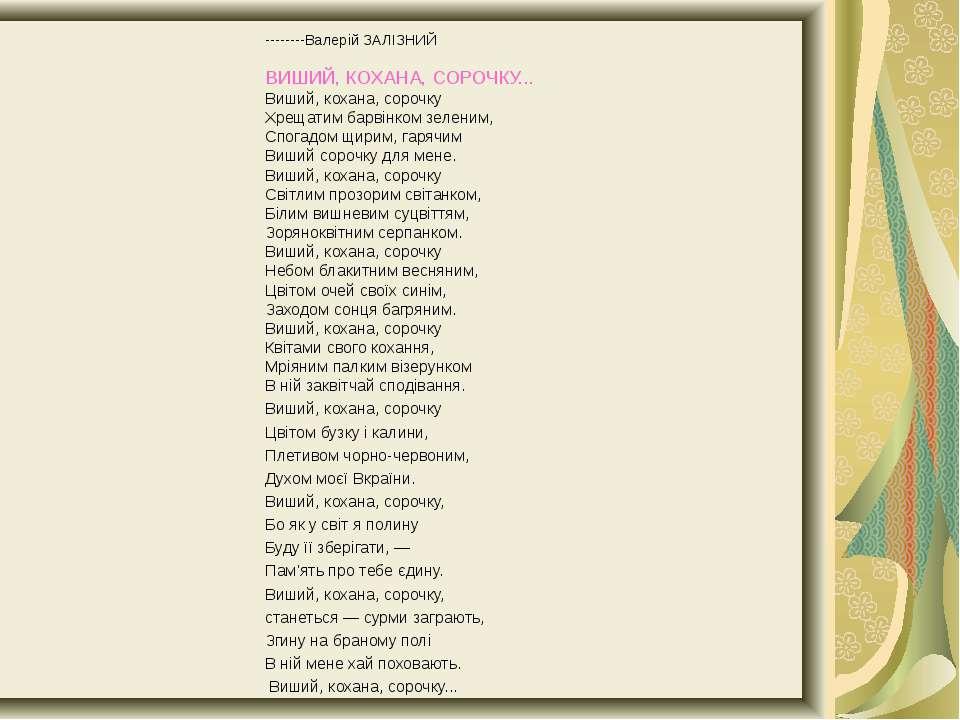 --------Валерій ЗАЛІЗНИЙ ВИШИЙ, КОХАНА, СОРОЧКУ... Виший, кохана, сорочку Хре...