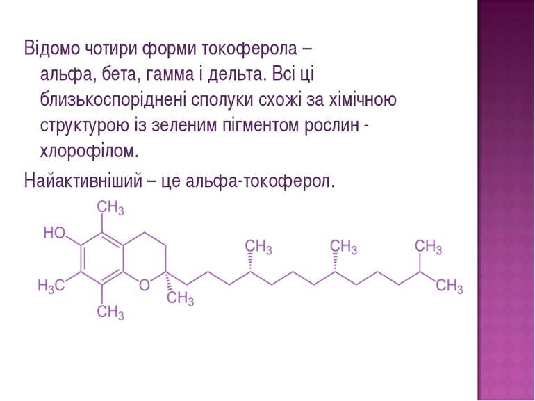 Відомо чотири форми токоферола –альфа,бета,гаммаідельта. Всі ці близькосп...