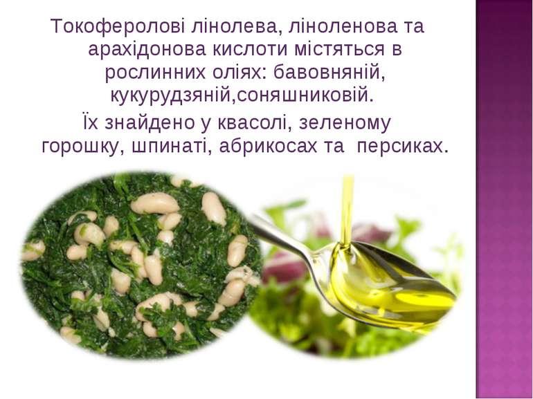 Токоферолові лінолева, ліноленова та арахідонова кислоти містяться в рослинни...