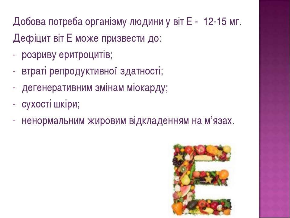 Добова потреба організму людини у віт Е - 12-15 мг. Дефіцит віт Е може призве...