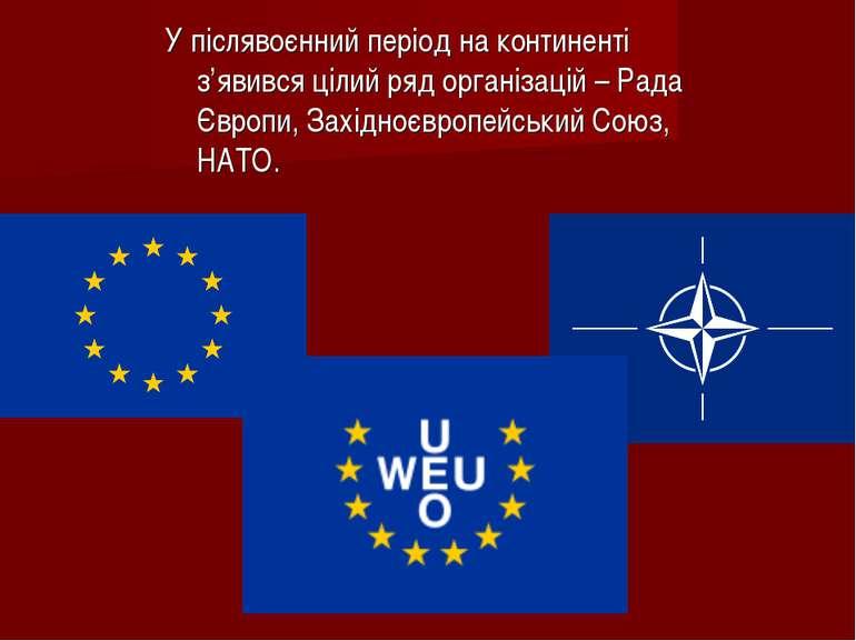 У післявоєнний період на континенті з'явився цілий ряд організацій – Рада Євр...