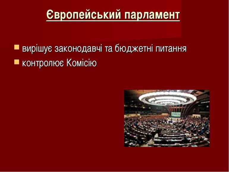Європейський парламент вирішує законодавчі та бюджетні питання контролює Комісію