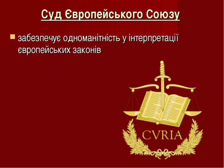 Суд Європейського Союзу забезпечує одноманітність у інтерпретації європейськи...