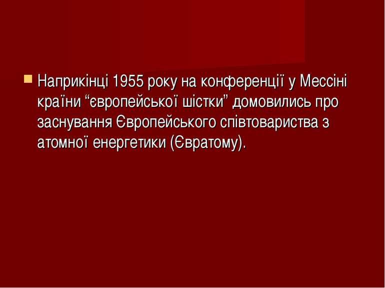 """Наприкінці 1955 року на конференції у Мессіні країни """"європейської шістки"""" до..."""