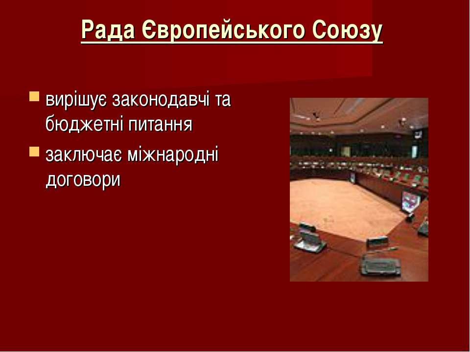 Рада Європейського Союзу вирішує законодавчі та бюджетні питання заключає між...