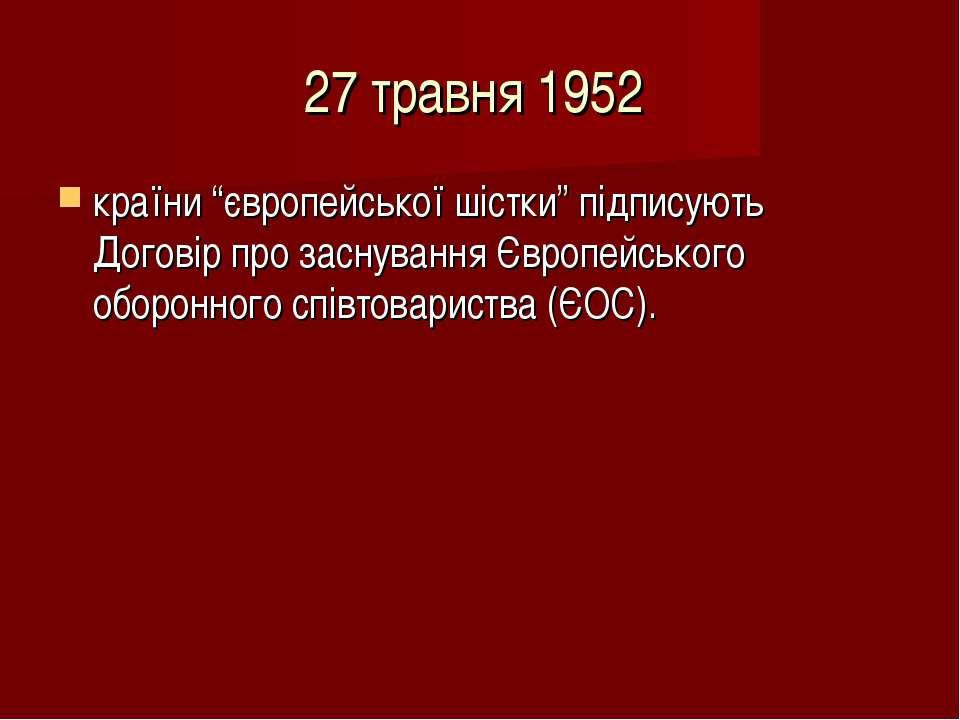 """27 травня 1952 країни """"європейської шістки"""" підписують Договір про заснування..."""