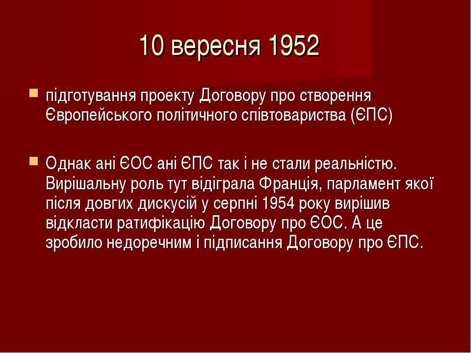 10 вересня 1952 підготуванняпроекту Договору про створення Європейського по...