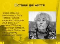 Останні дні життя Свою останню живописну роботу Тетяна Нилівна написала 16 че...