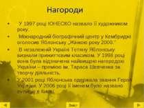 У 1997 році ЮНЕСКО назвало її художником року. Міжнародний біографічний центр...