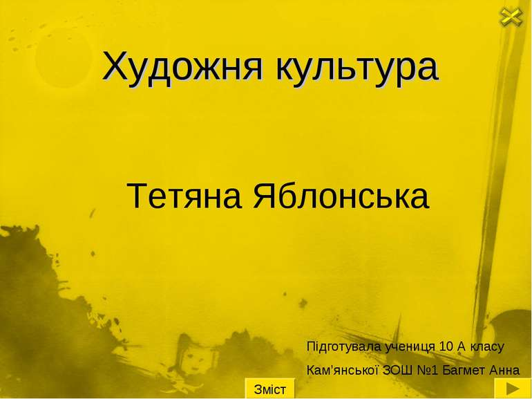 Художня культура Тетяна Яблонська Підготувала учениця 10 А класу Кам'янської ...