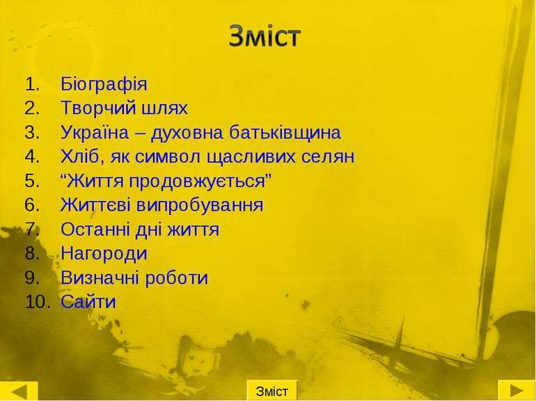 Біографія Творчий шлях Україна – духовна батьківщина Хліб, як символ щасливих...