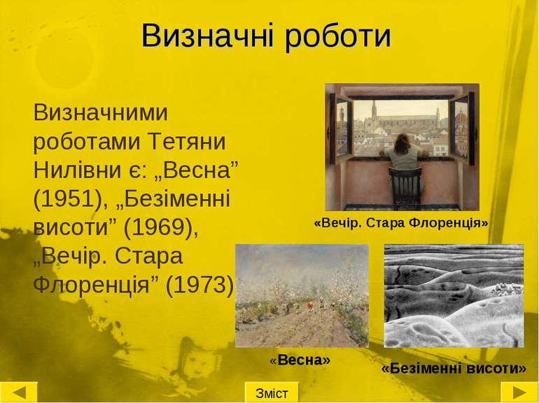 """Визначні роботи Визначними роботами Тетяни Нилівни є: """"Весна"""" (1951), """"Безіме..."""
