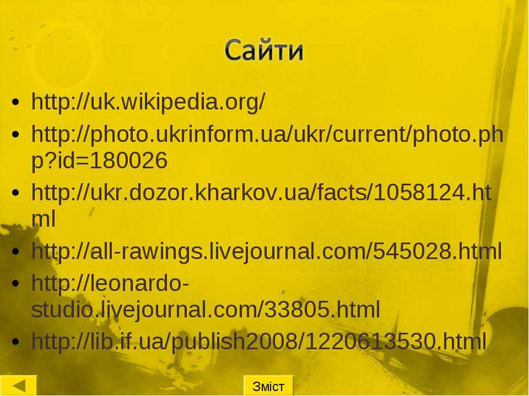 http://uk.wikipedia.org/ http://photo.ukrinform.ua/ukr/current/photo.php?id=1...