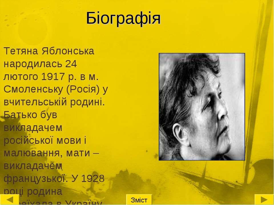 Біографія Тетяна Яблонська народилась 24 лютого 1917 р. в м. Смоленську (Росі...
