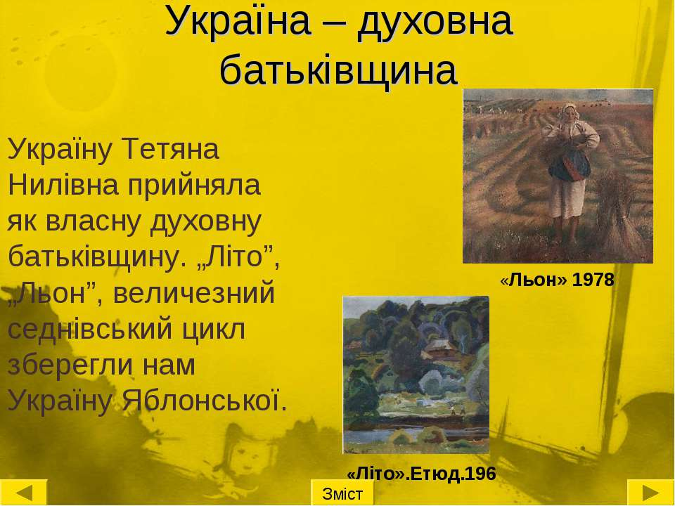 Україна – духовна батьківщина Україну Тетяна Нилівна прийняла як власну духов...