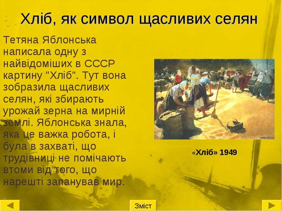 Хліб, як символ щасливих селян Тетяна Яблонська написала одну з найвідоміших ...