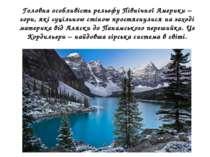Головна особливість рельєфу Північної Америки – гори, які суцільною стіною пр...