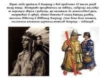 Перші люди прийшли в Америку з Азії приблизно 25 тисяч років тому пішки. Пост...