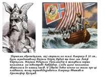 Першими європейцями, які ступили на землі Америки в 10 ст., були скандинавськ...