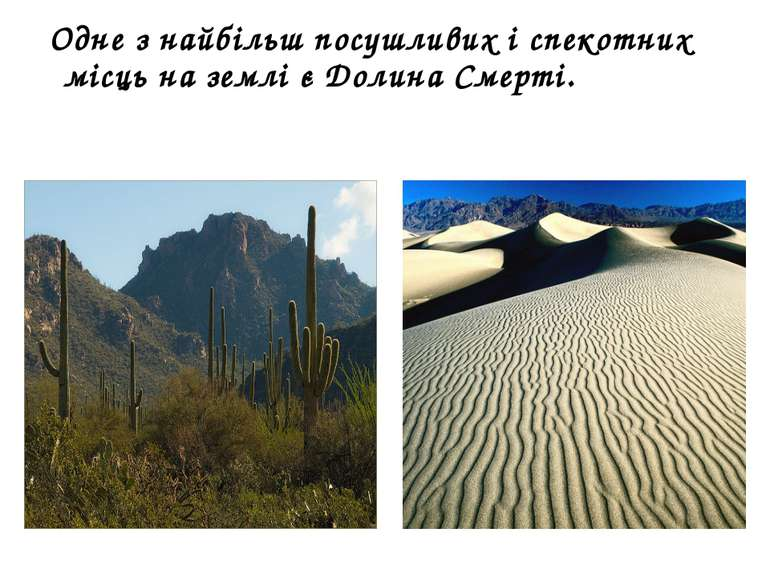 Одне з найбільш посушливих і спекотних місць на землі є Долина Смерті.