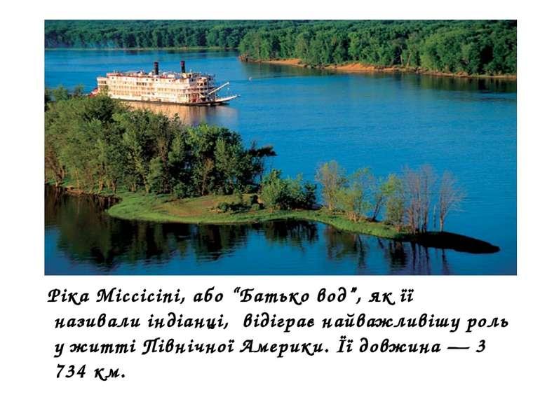 """Ріка Міссісіпі, або """"Батько вод"""", як її називали індіанці, відіграє найважлив..."""