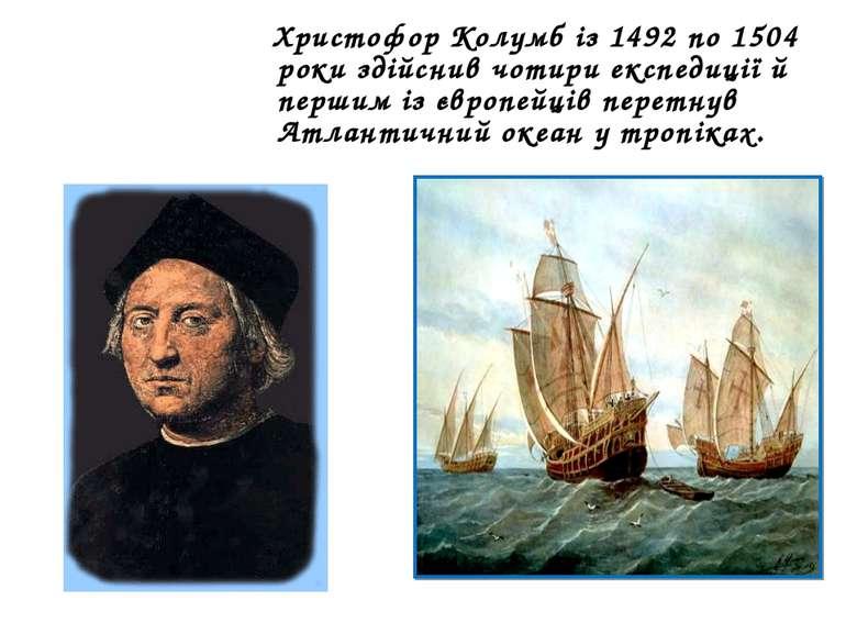 Христофор Колумб із 1492 по 1504 роки здійснив чотири експедиції й першим із ...