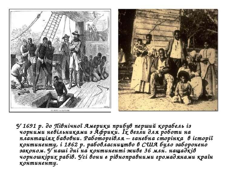 У 1691 р. до Північної Америки прибув перший корабель із чорними невільниками...