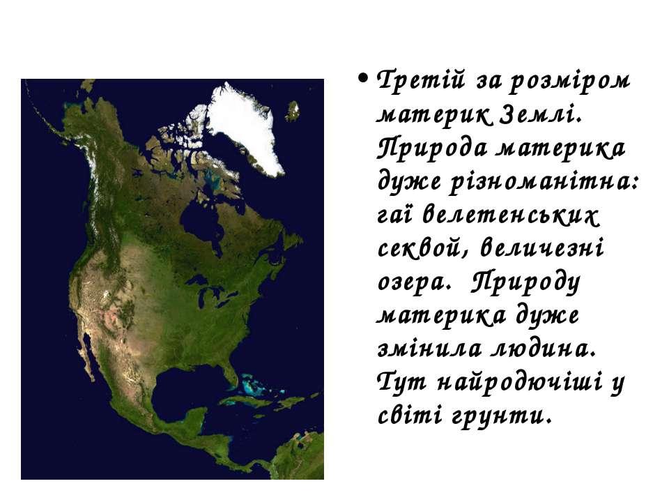 Третій за розміром материк Землі. Природа материка дуже різноманітна: гаї вел...