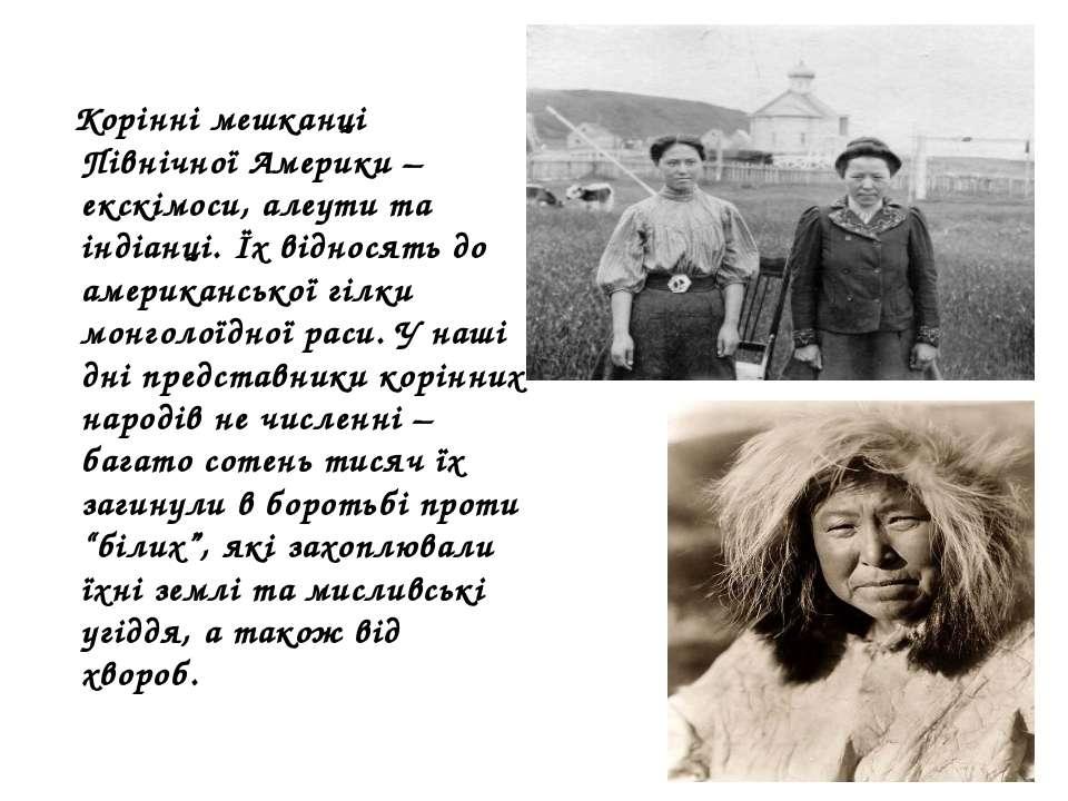 Корінні мешканці Північної Америки – екскімоси, алеути та індіанці. Їх віднос...