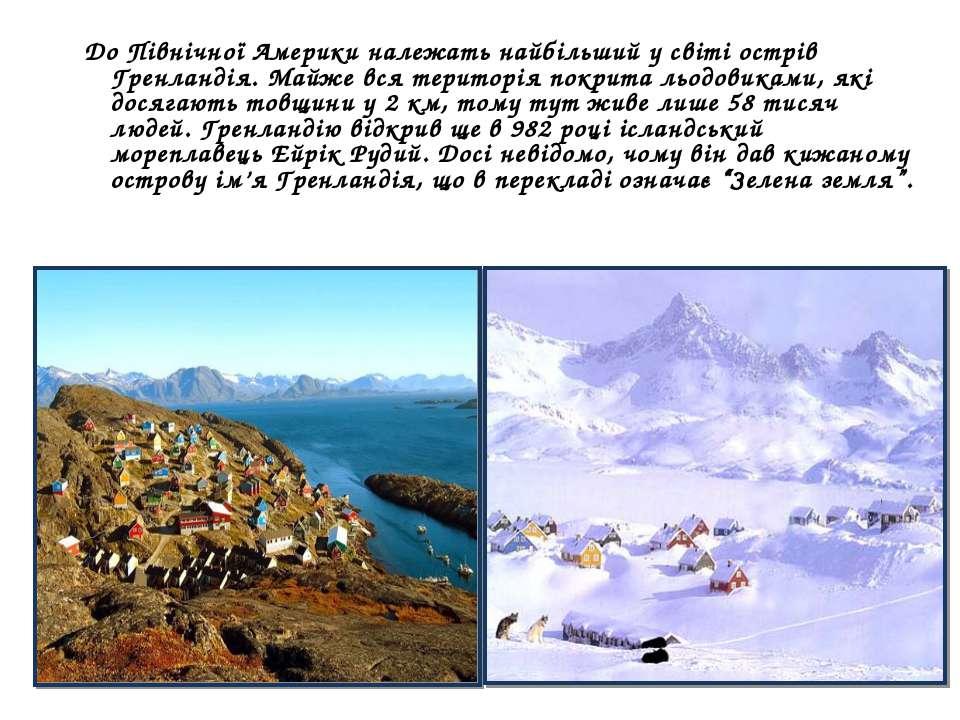 До Північної Америки належать найбільший у світі острів Гренландія. Майже вся...