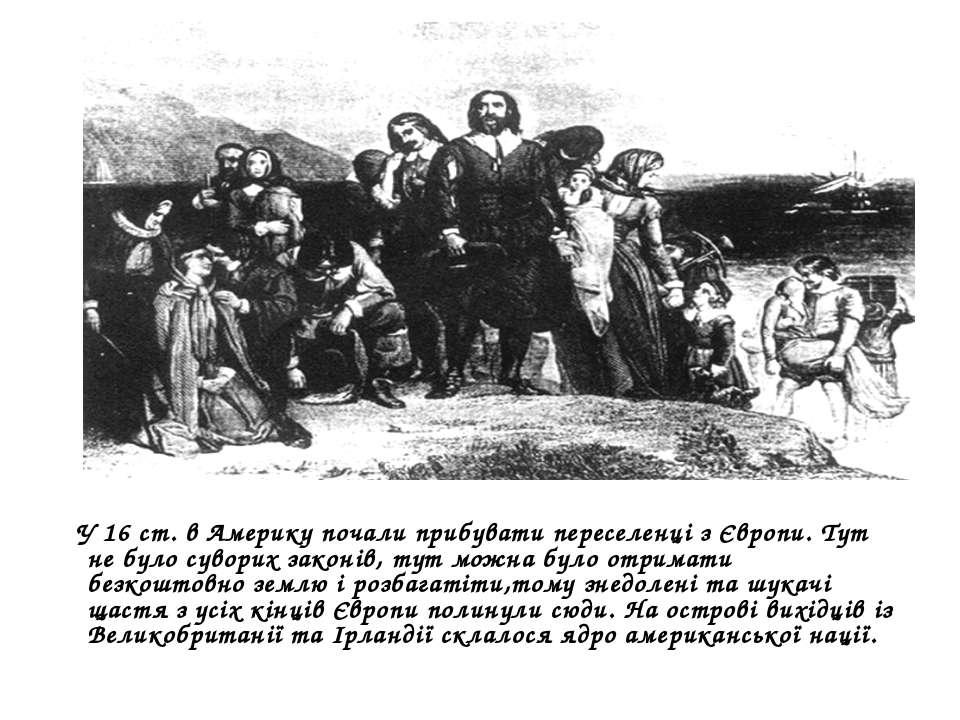 У 16 ст. в Америку почали прибувати переселенці з Європи. Тут не було суворих...