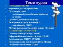 Теми курса I. Методологія СППР Вирішення, які ми приймаємо Суть і характерні ...