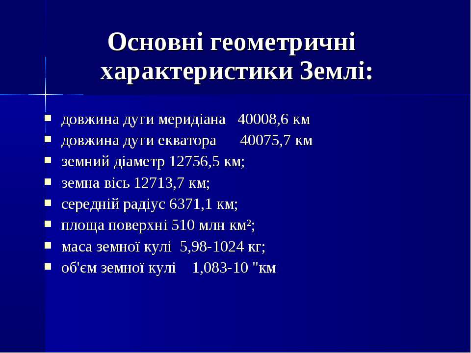 Основні геометричні характеристики Землі: довжина дуги меридіана 40008,6 км д...