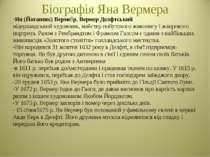 Біографія Яна Вермера Ян (Йоганнес) Верме р,Вермер Делфтський нідерландський...