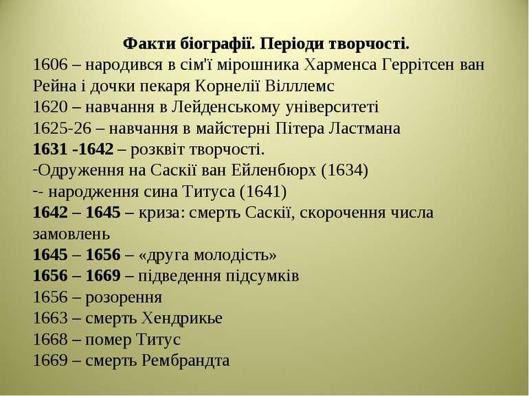 Факти біографії. Періоди творчості. 1606 – народився в сім'ї мірошника Хармен...