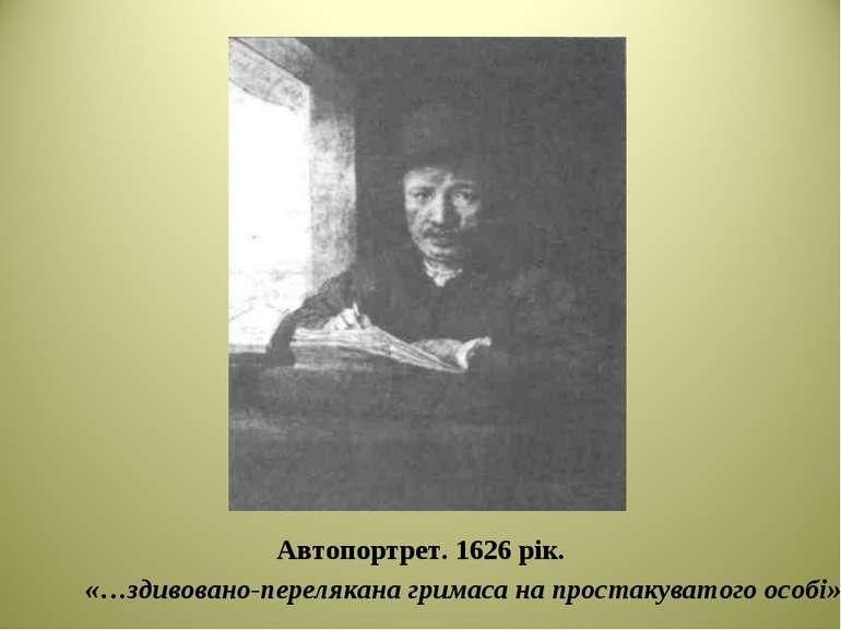 Автопортрет. 1626 рік. «…здивовано-перелякана гримаса на простакуватого особі»