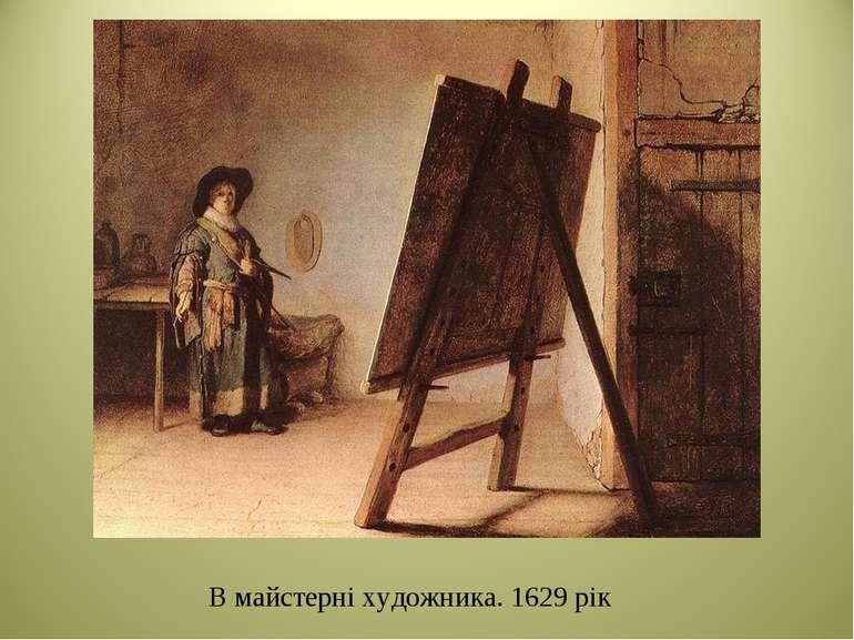 В майстерні художника. 1629 рік