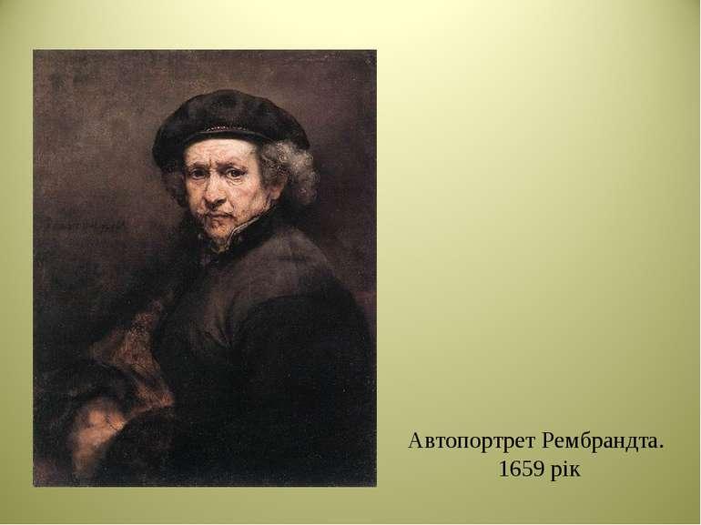 Автопортрет Рембрандта. 1659 рік