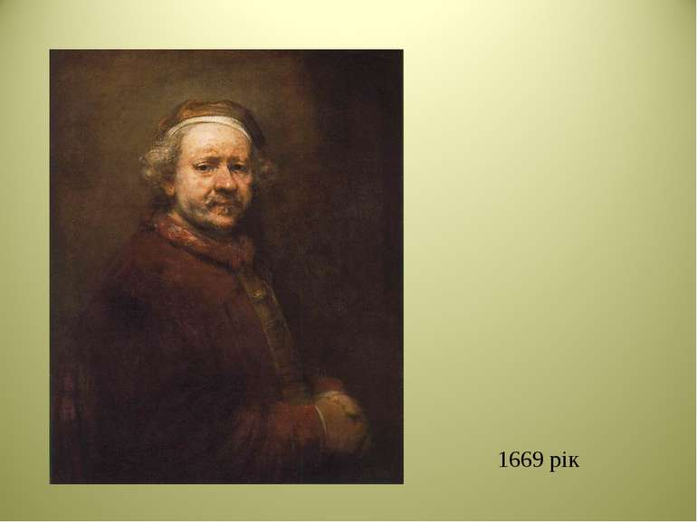 1669 рік