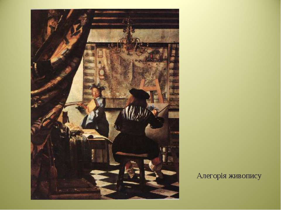 Алегорія живопису
