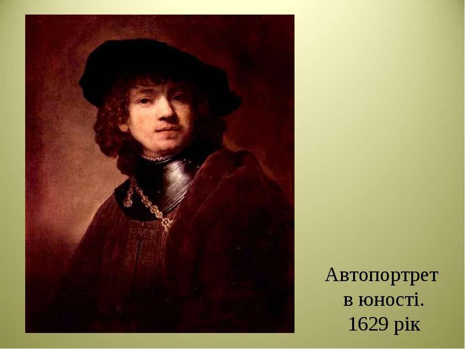 Автопортрет в юності. 1629 рік