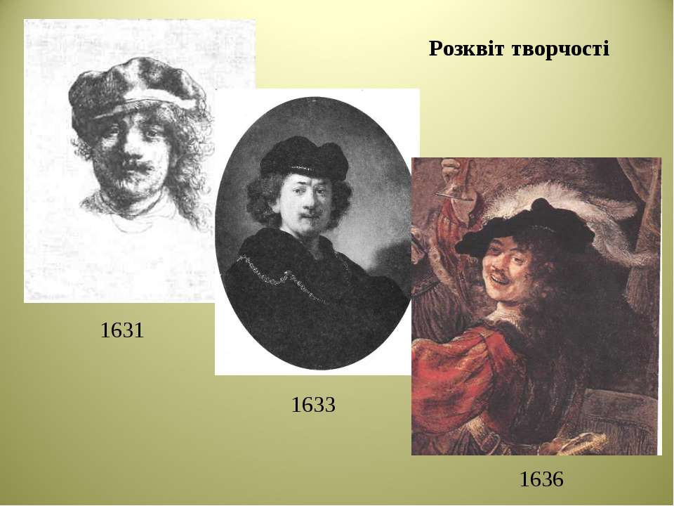Розквіт творчості 1631 1633 1636