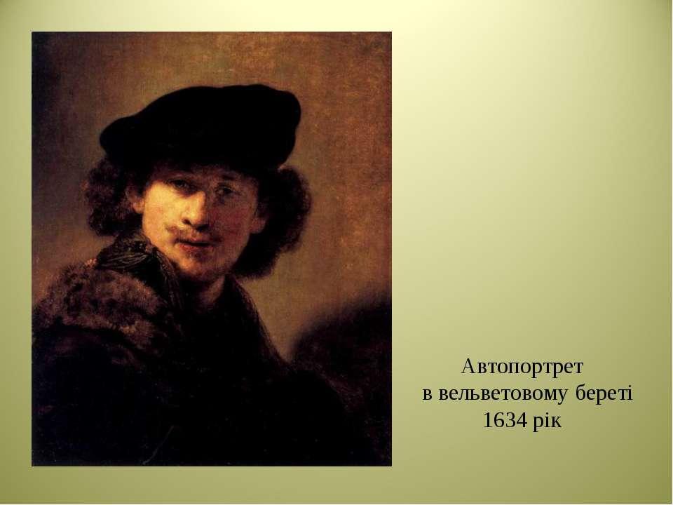 Автопортрет  в вельветовому береті 1634 рік