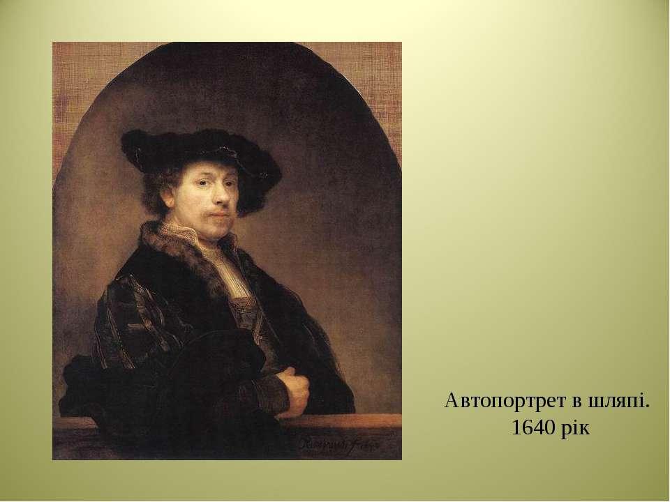 Автопортрет в шляпі. 1640 рік