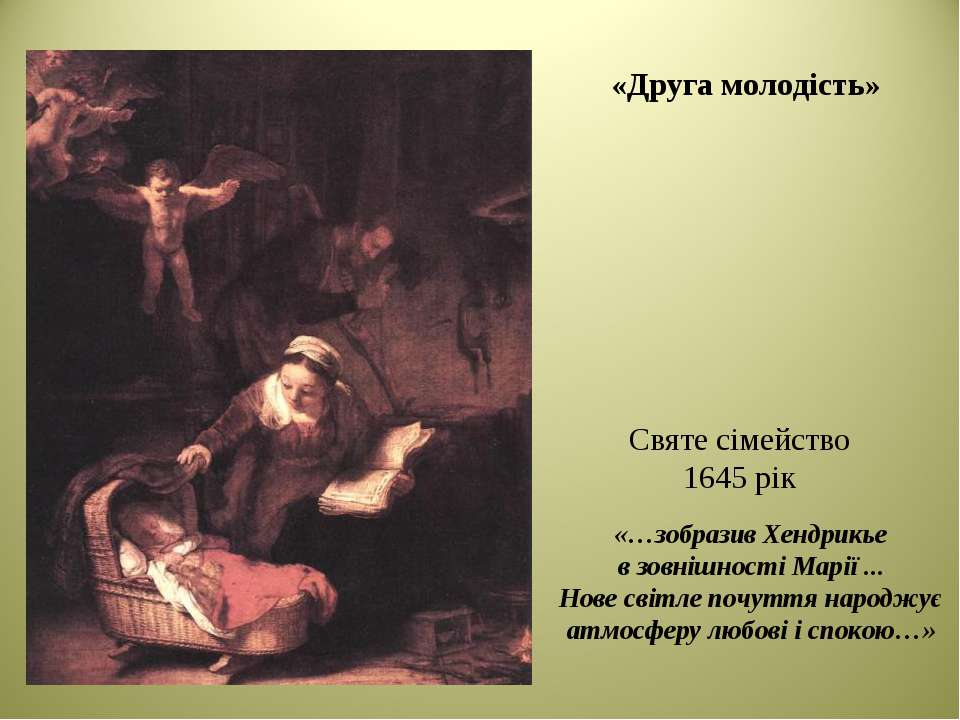 «Друга молодість» Святе сімейство 1645 рік «…зобразив Хендрикье в зовнішності...