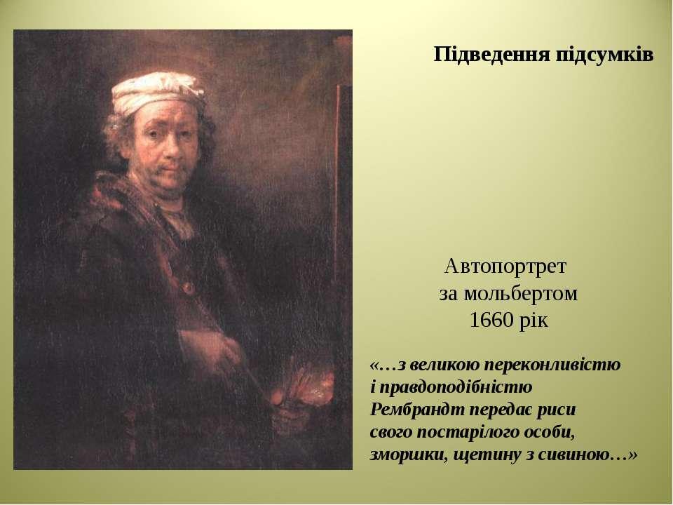 Автопортрет за мольбертом 1660 рік «…з великою переконливістю і правдоподібні...
