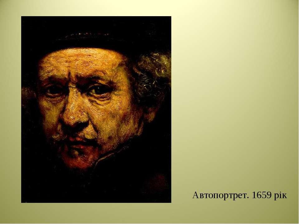 Автопортрет. 1659 рік